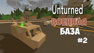Unturned - Военная база. #2