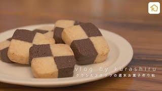 [Sweets Vlog:市松模様のアイスボックスクッキー]クラシルスタッフの週末お菓子作り帖 #2