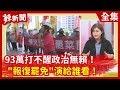 """【辣新聞152】93萬打不醒政治無賴!""""報復罷免""""演給誰看! 2020.06.08"""