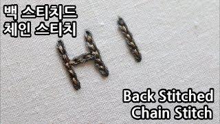 블랑주니의 프랑스자수 - 백스티치드 체인 스티치 Back Stitched Chain Stitch