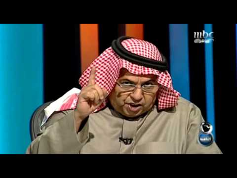 Mbc8pm داود الشريان يصف الفساد في وزارة التربية والتعليم بـ كليجا Youtube
