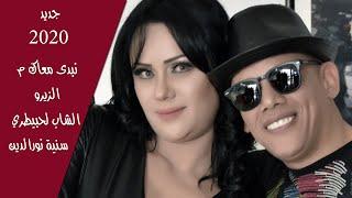 Video Clip ( جديد 2020  الفنان الشاب الحبيطري و الفنانة التونسية سنية نورالدين ( نبدى معاك من الزيرو