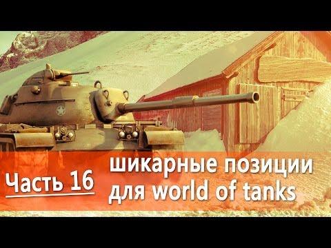 Лучшие позиции в world of tanks видео руководство по картам