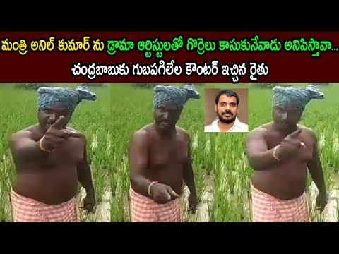 AP Farmers Comments On Chandrababu Nara Lokesh TDP Paid Artists | Anil Kumar Yadav | Cinema Politics