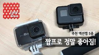 유튜브 장비 추천 #04 - 중국산 짭프로의 약진! 액션캠 추천 5종!