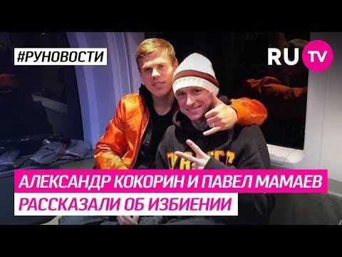 Александр Кокорин и Павел Мамаев рассказали об избиении