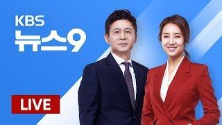 [LIVE] KBS 930뉴스 2019년 10월 21일(월)