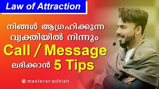 FAST RESULT - Get a Phone Call or a Text Message from a Specific Person - By Master Sri Adhish
