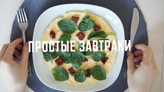 5 Простых Завтраков | Karolina K