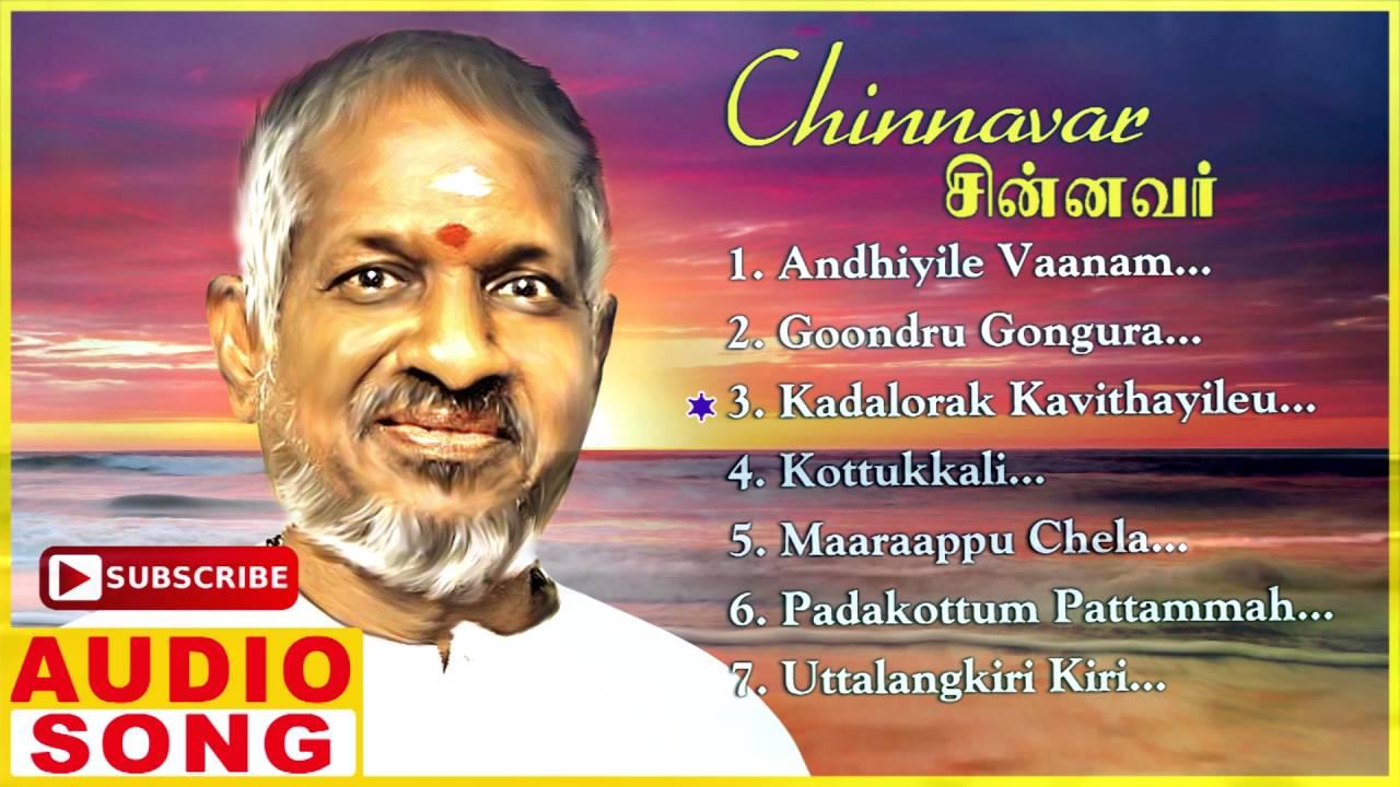Chinnavar Tamil Movie Songs