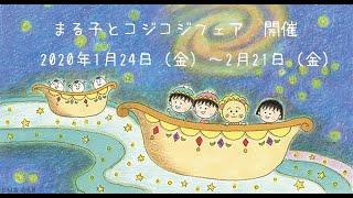 絵本発売記念!「まる子とコジコジフェア」と「MARUKO & COJICOJI CAFE」を実施!
