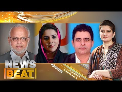 News Beat -15 Oct 2017 - Samaa News