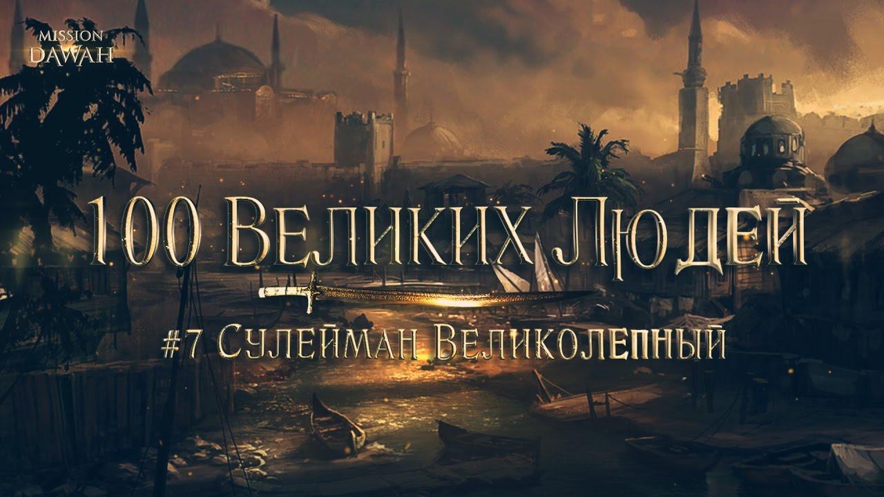 100 Великих Людей: Султан Сулейман - Сериал Великолепный век .