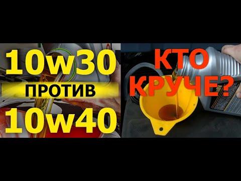 Масло 10w30 или 10w40 полезно вашему двигателю?