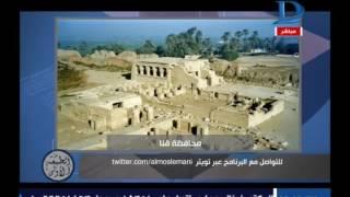 برنامج الطبعة الأولى|مع أحمد المسلماني حلقة 14-2-2017