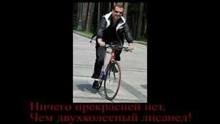 Ехали Медведи на велосипеде(Реклама велосипедного транспорта от Д.А. Медведева. Наша группа вконтакте http://vk.com/cretube Наш сайт http://cretube.ru/, 2012-05-13T19:48:35.000Z)