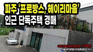 [부동산경매-119옥션]경기 파주 '헤이리마을&…