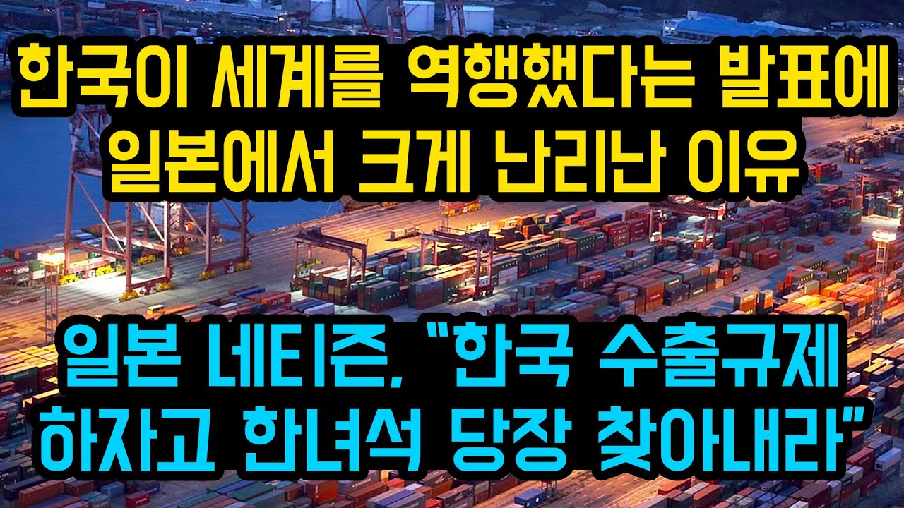 """한국이 세계를 역행했다는 발표에 일본에서 크게 난리난 이유, 일본 네티즌, """"한국 수출규제 하자고 한녀석 당장 찾아내라"""""""