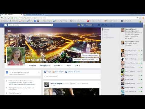 Как в Facebook приглашать друзей на мероприятие и лайкнуть страницу. Легко и быстро