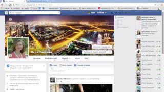 Как в Facebook приглашать друзей на мероприятие и лайкнуть страницу Легко и быстро