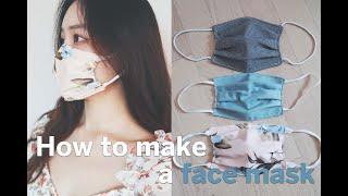 [sub] 마스크 셀프로 간단히 만드는 방법  / How to make a face mask / マスクはどうやって作るのですか