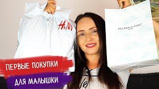 аПРЕЛЬ покупки H&M, Polarn O Pyret и др.  Для беременной, новорожденного и ребенка 2 лет