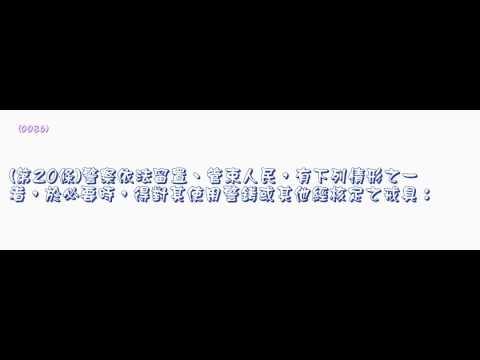 505_警察職權行使法_1000427版(龜速朗讀)