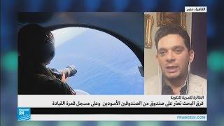 مصر: فرق البحث تنتشل وحدة ذاكرة تحوي محادثات قمرة قيادة الطائرة المنكوبة