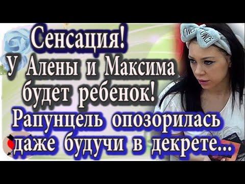 Дом 2 новости 21 мая (эфир 27.05.20) У Савкиной и Колесникова будет ребенок