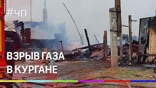 Три частных дома в Кургане загорелись из за взрыва газа