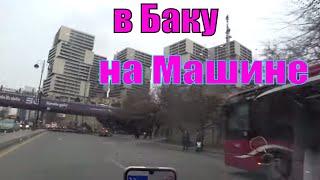 Азербайджан от Границы с Дагестаном до Баку на Машине 🚙