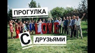 Свадебная прогулка / Флешмоб на свадьбе / Коломенское