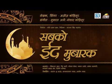 Eid Mubarak Song - सबको ईद मुबारक (Qawwali Mix) | Ajij Kohinoor | Full Audio | Hindi Song 2017