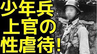 衝撃!日本軍上官の虐待!少年兵に強要したお口のご奉仕とは!? CRAZYアングラHUNTER