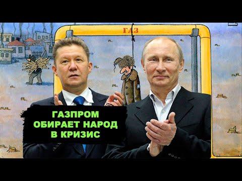 Очередная ложь Путинской власти вскрылась! Доходы газовых олигархов превыше всего!