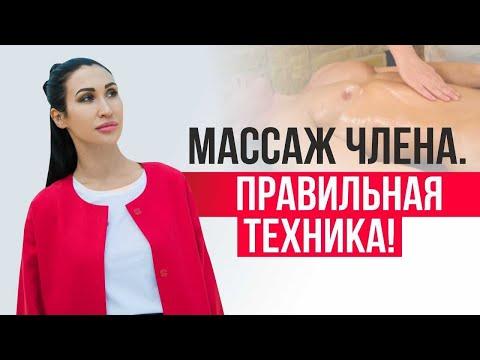 МАССАЖ ЧЛЕНА - секретное оружие женщины! Эротический и генитальный массаж для мужчин