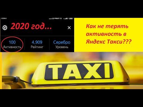 Как не терять активность в Яндекс такси 2020 год.