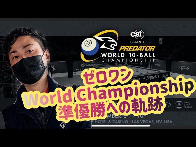 ゼロワン、世界選手権準優勝への道 part2