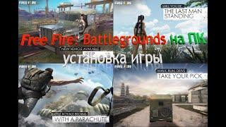 Free Fire: Battlegrounds на ПК (установка игры)