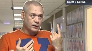 Фильм о Лужкове. Дело в кепке. ч.1