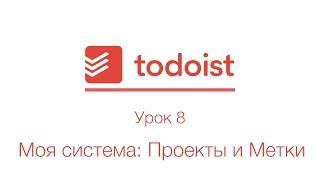 Todoist | Урок 8 | Моя система: Проекты и Метки