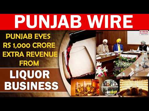 Punjab Eyes Rs 1,000 Crore Extra Revenue From Liquor Business | PUNJAB WIRE | SNE