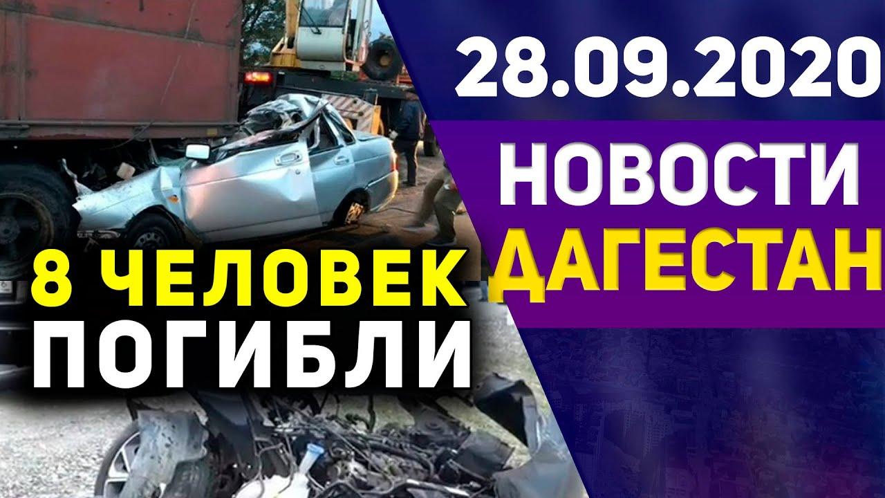 Новости Дагестана за 28.09.2020