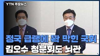 정국 급랭에 꽉 막힌 5월 국회...김오수 청문회도 뇌…