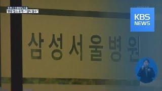 삼성서울병원 검사 대상 1,200명 대…확진 간호사 친…