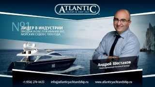 Яхты в США. Продажа яхт. Покупка яхт. Чартер яхт. Яхты в Майами. Яхты во Флориде. Поиск яхт.(WWW.ATLANTICYACHTANDSHIP.RU Наша компания обладает Американской Лицензией на право осуществления сделок купли-продажи..., 2013-08-17T18:23:07.000Z)
