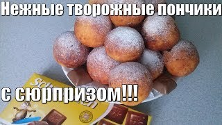 Творожные пончики.Нежнейшие с шоколадом.