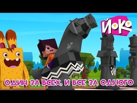 Весёлые мультфильмы - ЙОКО - Один за всех и все за одного