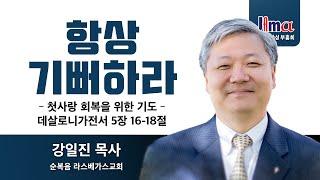 """2021 JAMA 영적대각성부흥회 Day 3 - 강일진 목사 """"항상 기뻐하라"""""""