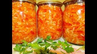 Рис с овощами НА ЗИМУ. Вкуснятина!